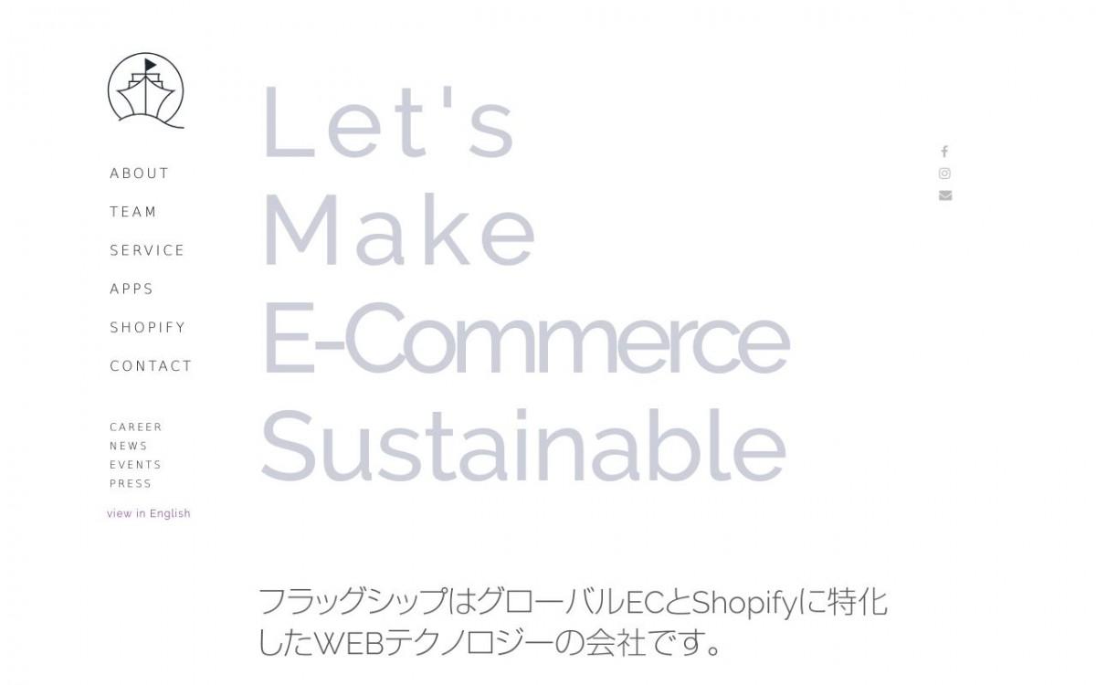 フラッグシップ合同会社の制作情報 | 東京都目黒区のホームページ制作会社 | Web幹事