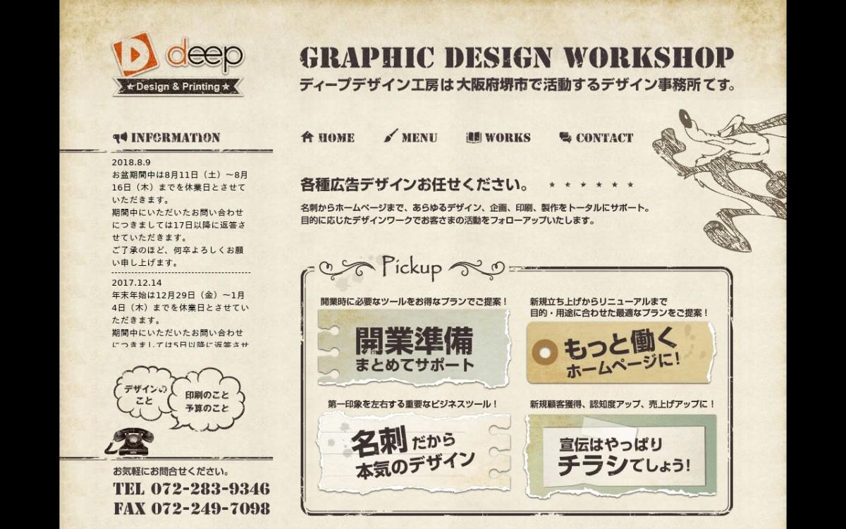 ディープデザイン工房の制作情報 | 大阪府のホームページ制作会社 | Web幹事