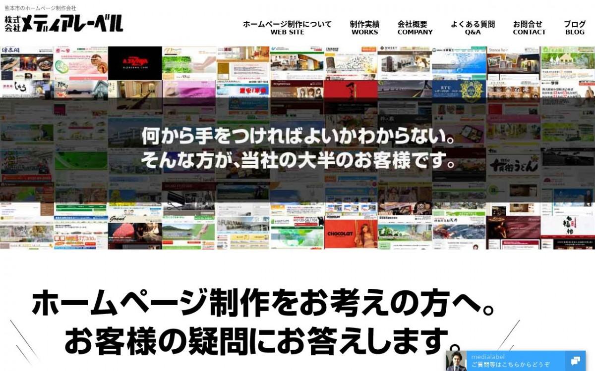 株式会社メディアレーベルの制作実績と評判 | 熊本県のホームページ制作会社 | Web幹事