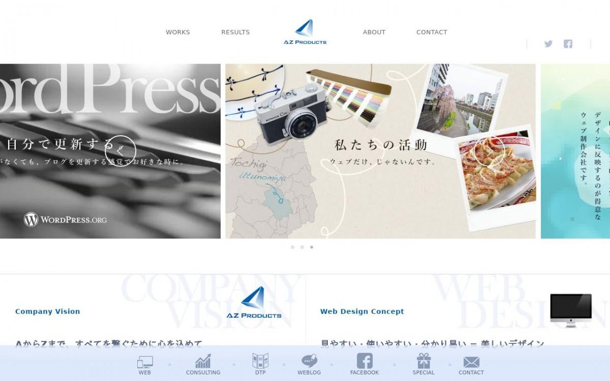 株式会社アズプロダクツの制作実績と評判 | 栃木県のホームページ制作会社 | Web幹事