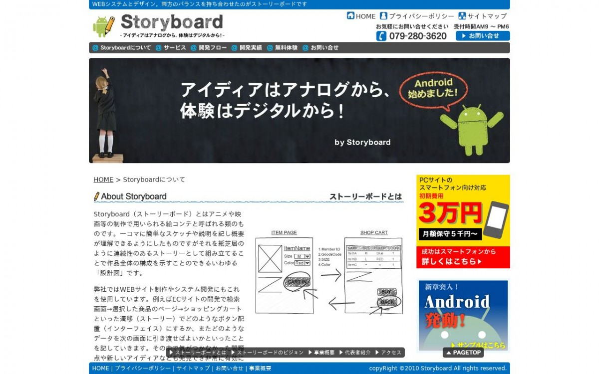 Storyboardの制作情報 | 兵庫県のホームページ制作会社 | Web幹事