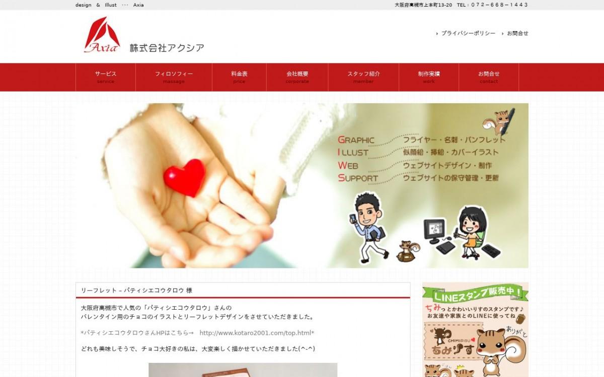 株式会社アクシアの制作実績と評判 | 大阪府のホームページ制作会社 | Web幹事