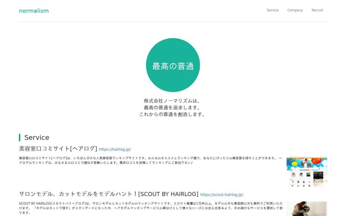 株式会社ノーマリズムの制作情報 | 東京都目黒区のホームページ制作会社 | Web幹事