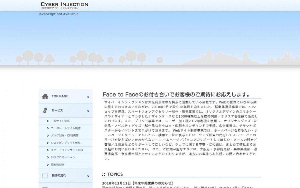 株式会社 サイバーインジェクションの制作情報 | 大阪府のホームページ制作会社 | Web幹事