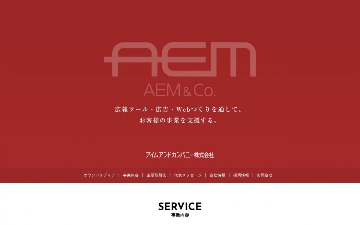 アイムアンドカンパニー株式会社の制作情報 | 東京都港区のホームページ制作会社 | Web幹事