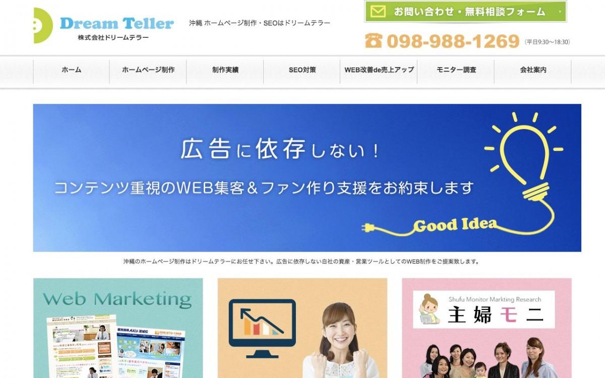 株式会社ドリームテラーの制作実績と評判 | 沖縄県のホームページ制作会社 | Web幹事