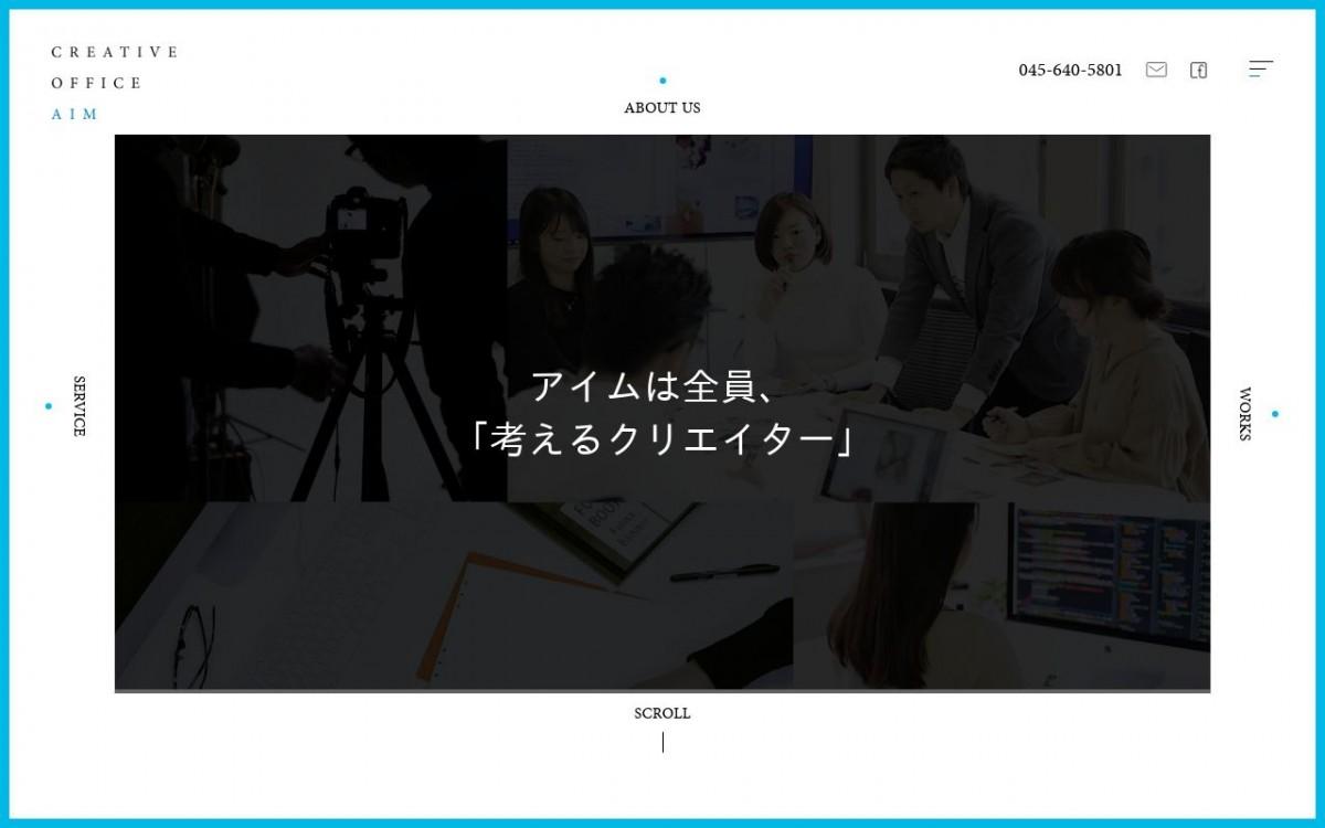 株式会社アイムの制作情報 | 神奈川県のホームページ制作会社 | Web幹事