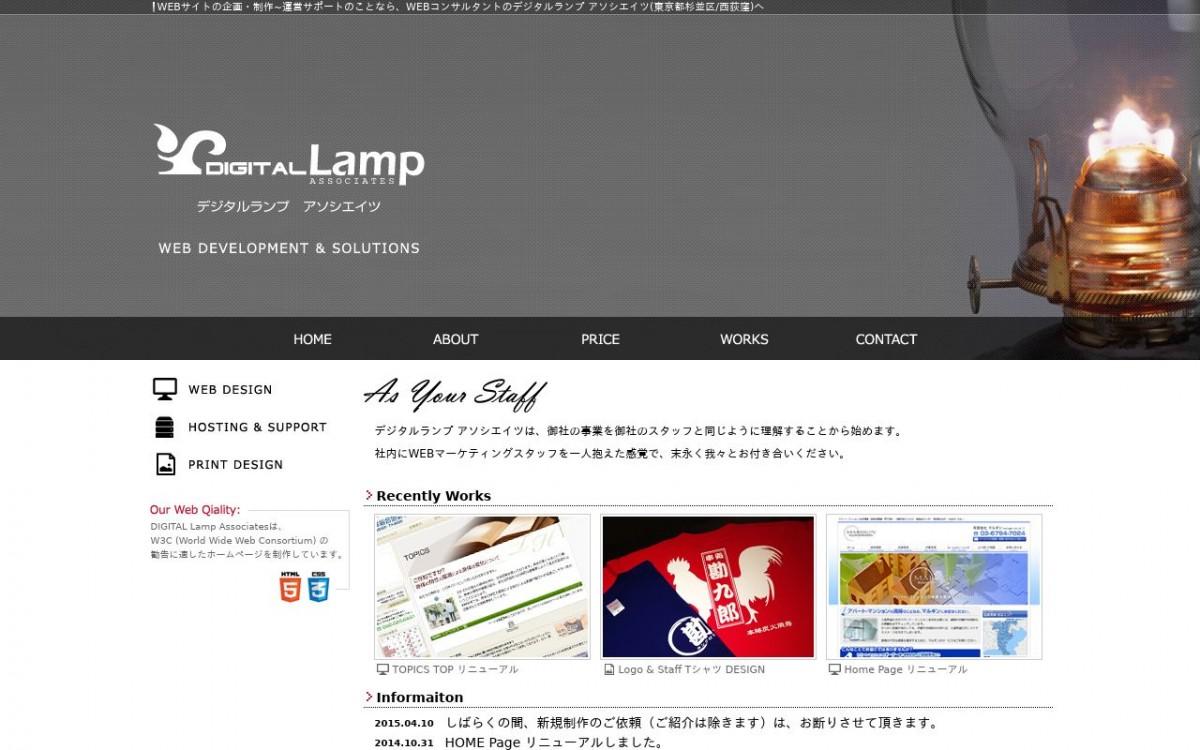 デジタルランプ アソシエイツの制作情報 | 東京都杉並区のホームページ制作会社 | Web幹事
