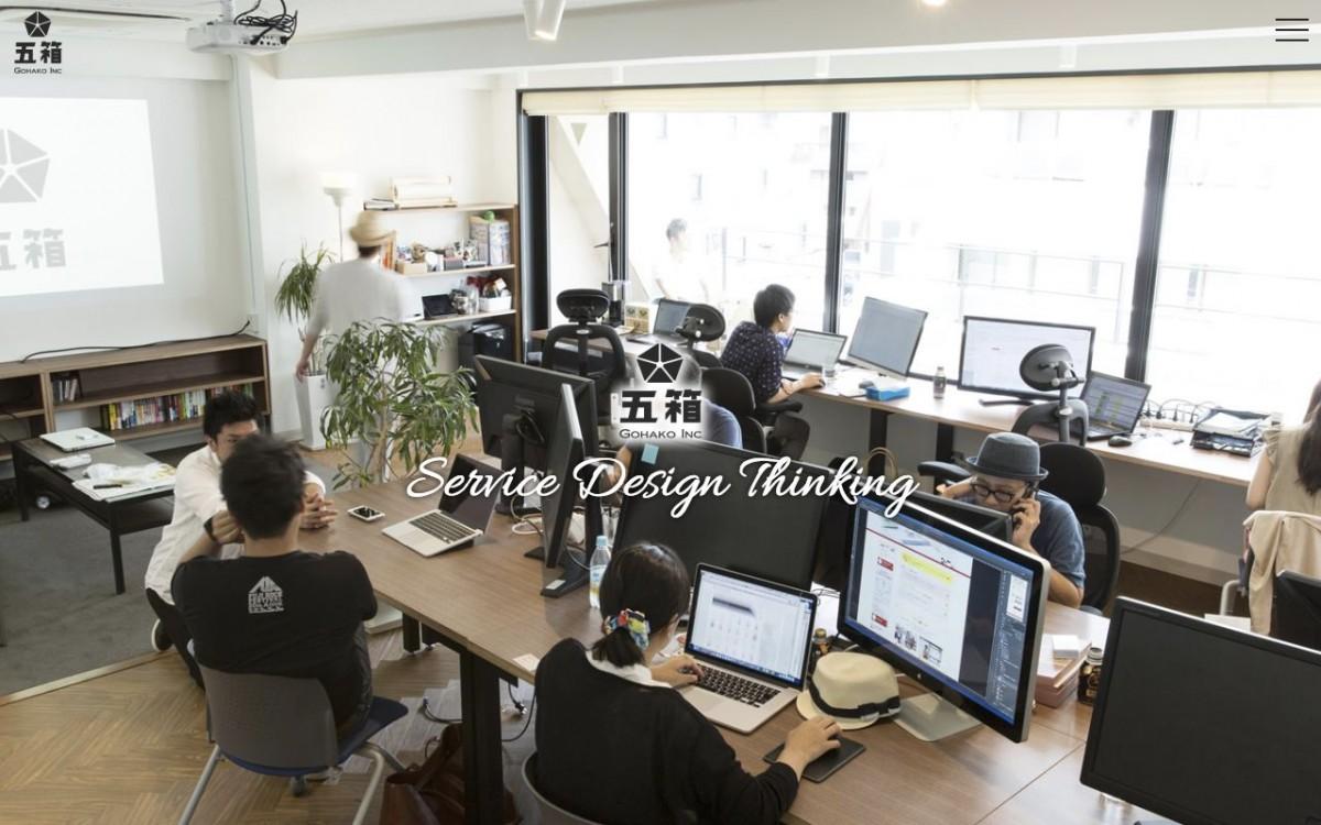 株式会社五箱の制作情報 | 東京都渋谷区のホームページ制作会社 | Web幹事