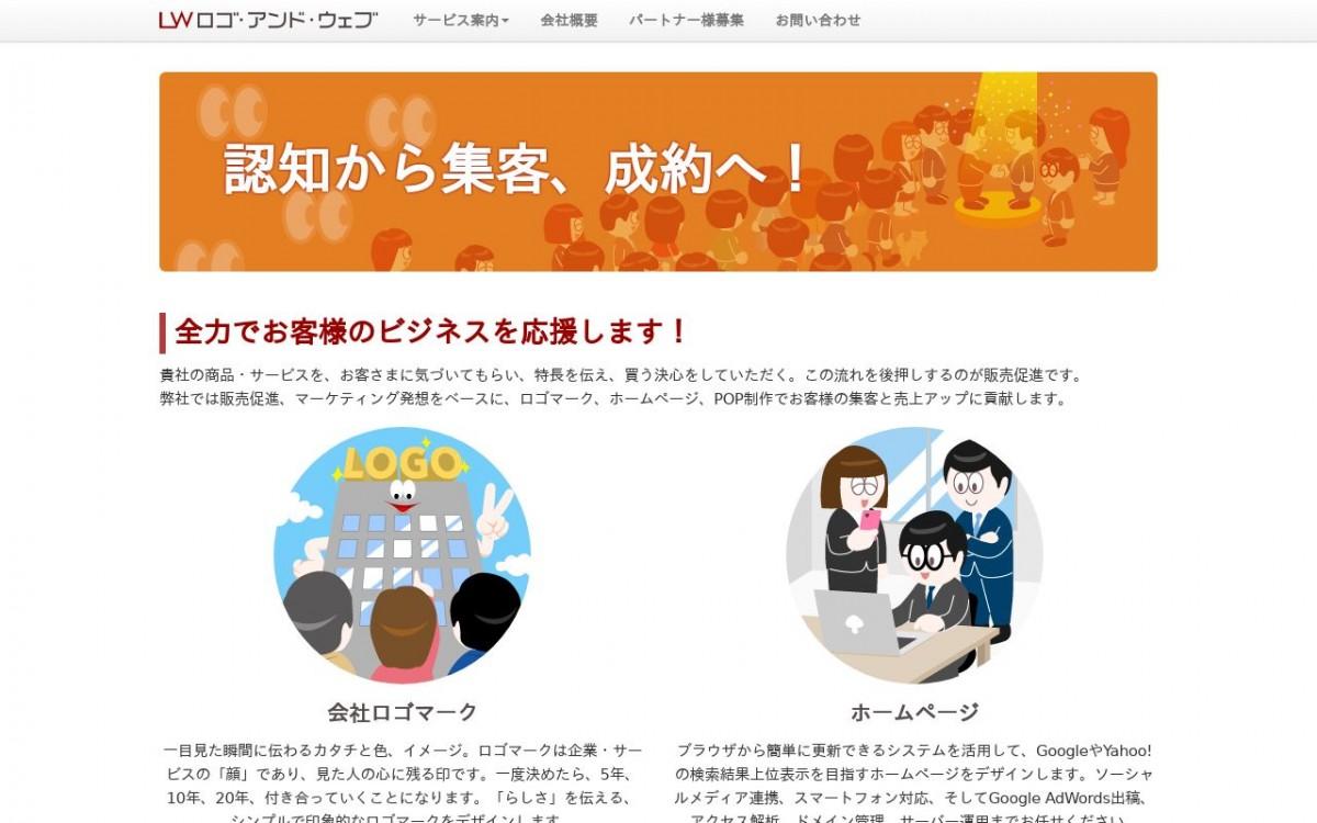 株式会社ロゴ・アンド・ウェブの制作情報 | 東京都墨田区のホームページ制作会社 | Web幹事