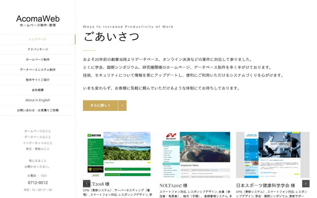 ビッグバンテクノロジー株式会社の制作情報 | 東京都品川区のホームページ制作会社 | Web幹事