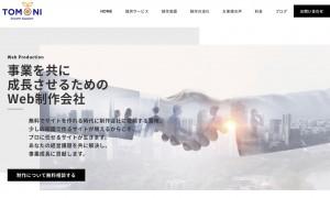 TOMONI Growth Support【トモ二】
