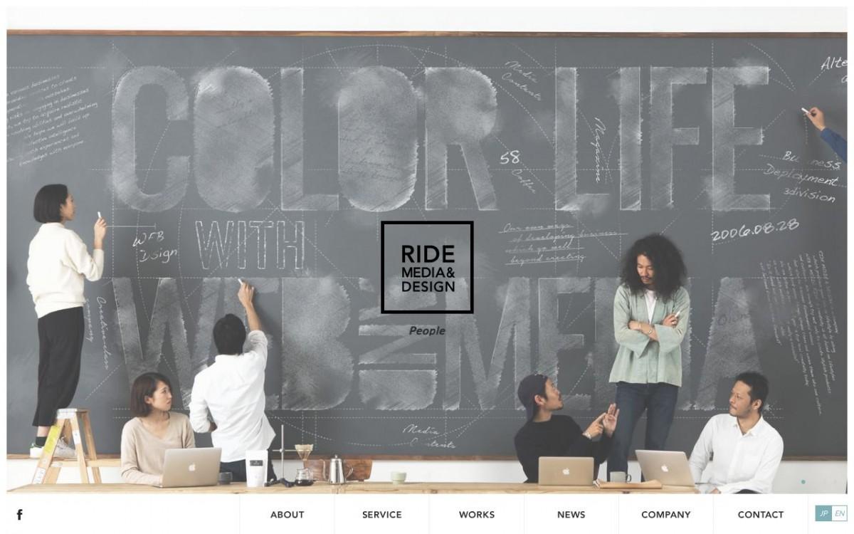 RIDE MEDIA & DESIGN 株式会社の制作実績と評判 | 東京都目黒区のホームページ制作会社 | Web幹事