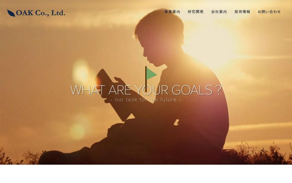株式会社オークの制作情報 | 神奈川県のホームページ制作会社 | Web幹事