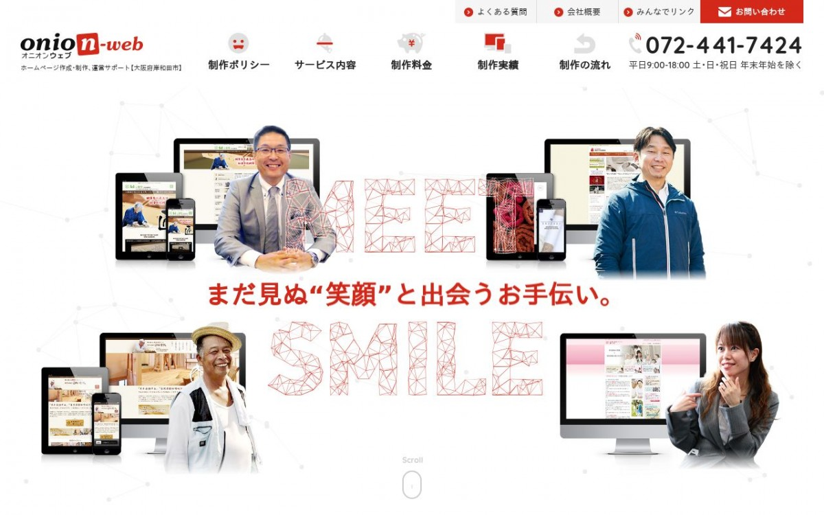 株式会社オニオンウェブの制作情報 | 大阪府のホームページ制作会社 | Web幹事