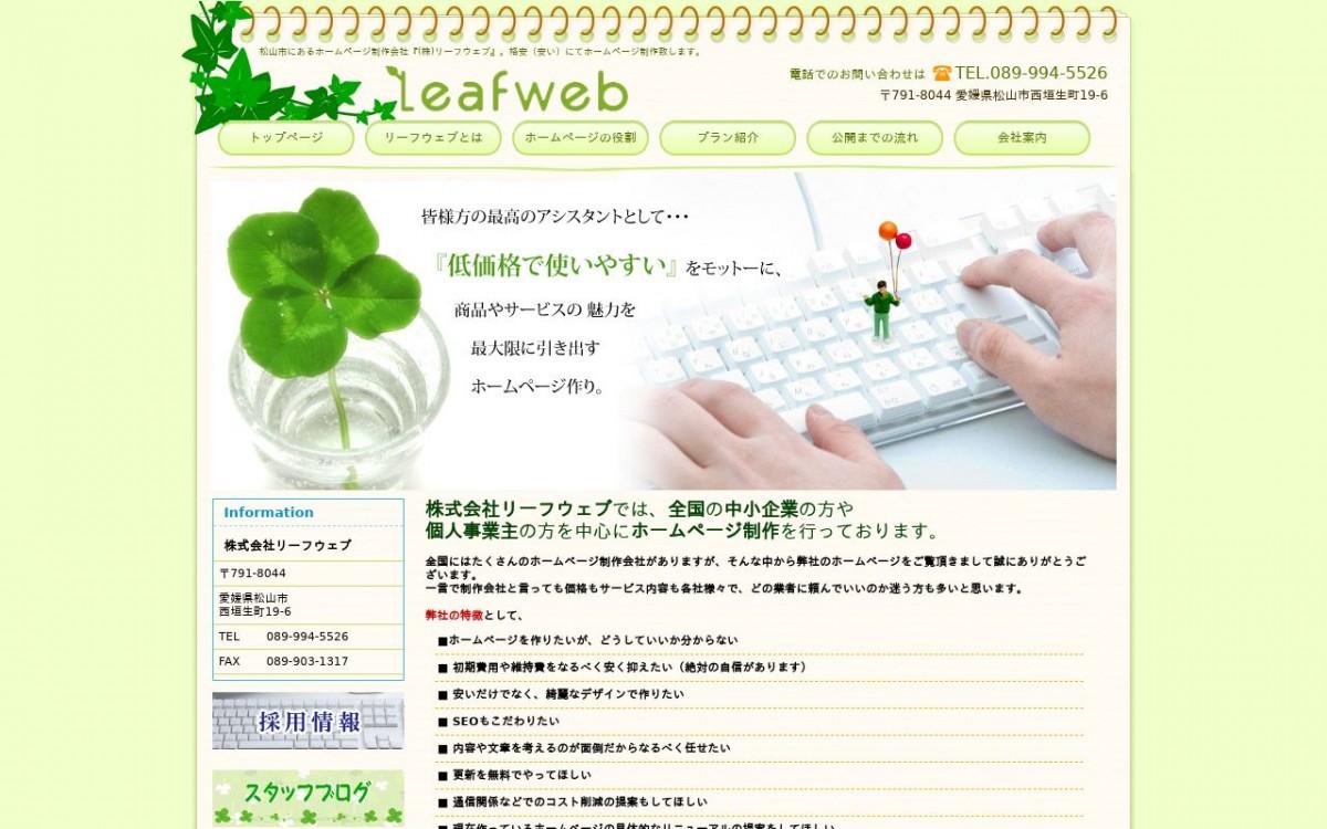 株式会社 リーフウェブの制作実績と評判 | 愛媛県のホームページ制作会社 | Web幹事