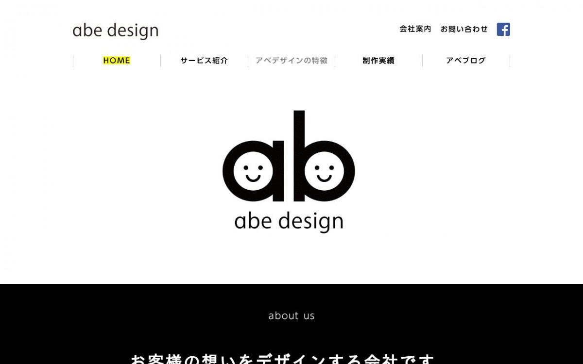 株式会社アベデザインの制作実績と評判 | 東京都世田谷区のホームページ制作会社 | Web幹事
