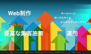 HK.Pro株式会社| SEOに強いWeb制作と豊富な集客施策・運用が得意領域