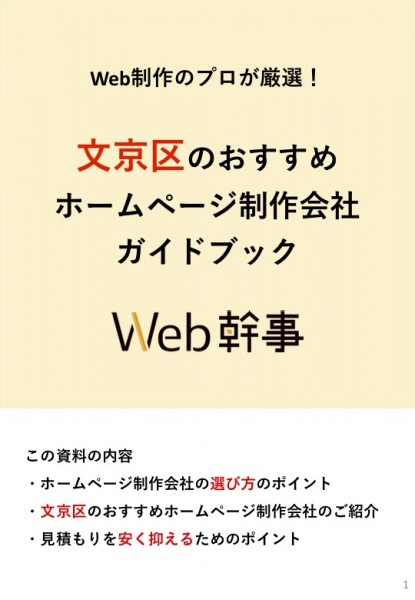 文京区のおすすめホームページ制作会社ガイドブック