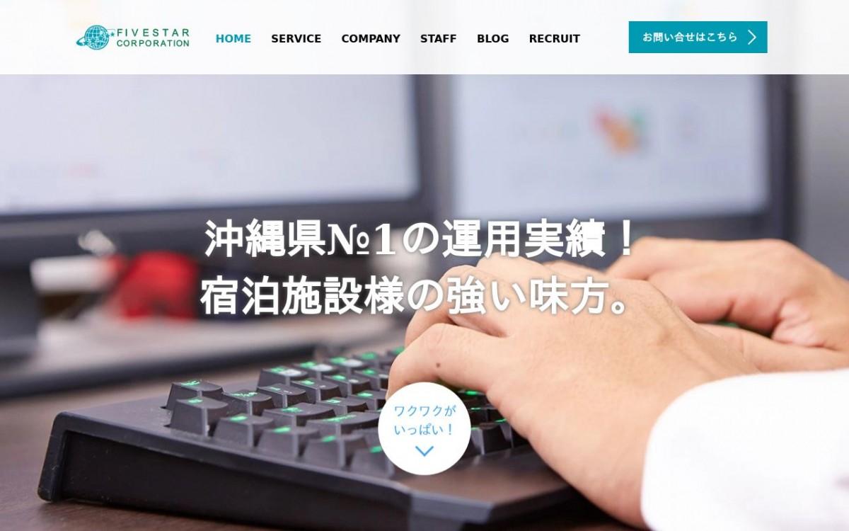 株式会社ファイブスターコーポレーションの制作実績と評判 | 沖縄県のホームページ制作会社 | Web幹事
