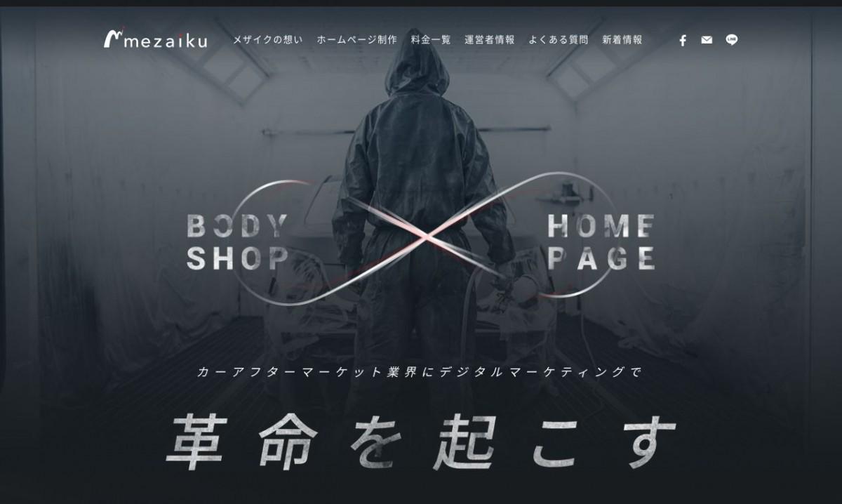 メザイクの制作実績と評判 | 愛知県のホームページ制作会社 | Web幹事