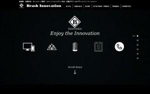 ブラッシュイノベーション