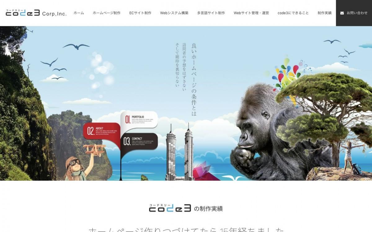 株式会社code3の制作実績と評判 | 愛知県のホームページ制作会社 | Web幹事