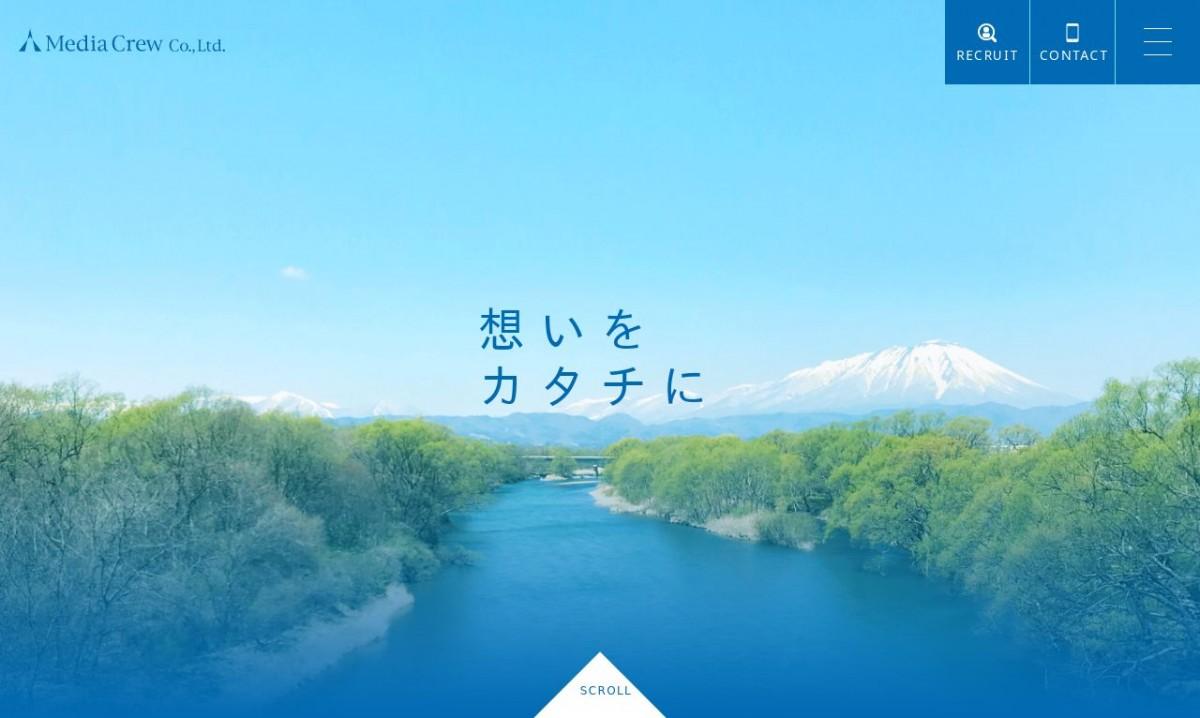 株式会社メディアクルーの制作実績と評判 | 岩手県のホームページ制作会社 | Web幹事