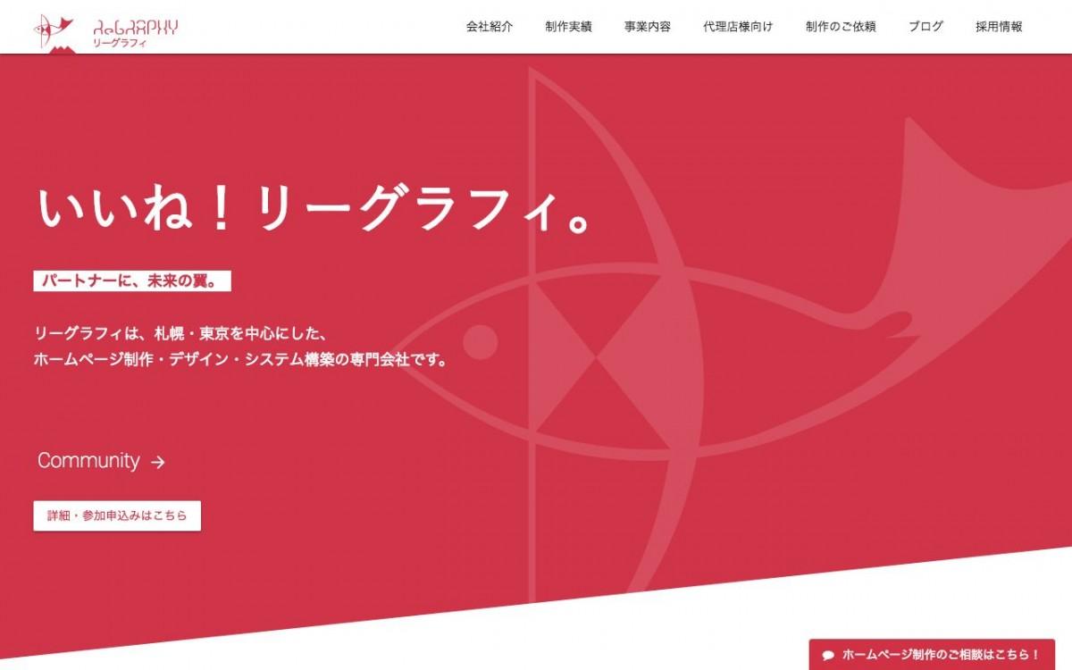 有限会社リーグラフィの制作実績と評判 | 北海道のホームページ制作会社 | Web幹事