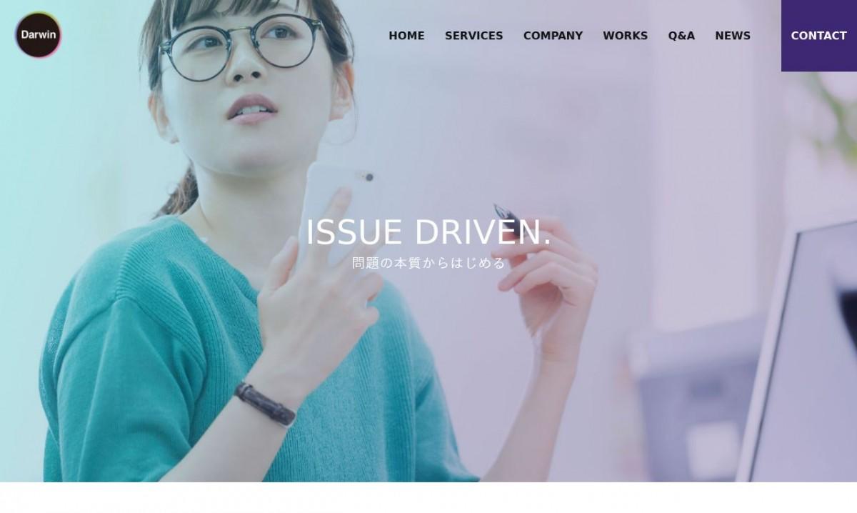 ダーウィンの制作実績と評判 | 沖縄県のホームページ制作会社 | Web幹事