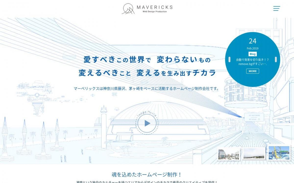 株式会社マーべリックスの制作情報 | 神奈川県のホームページ制作会社 | Web幹事
