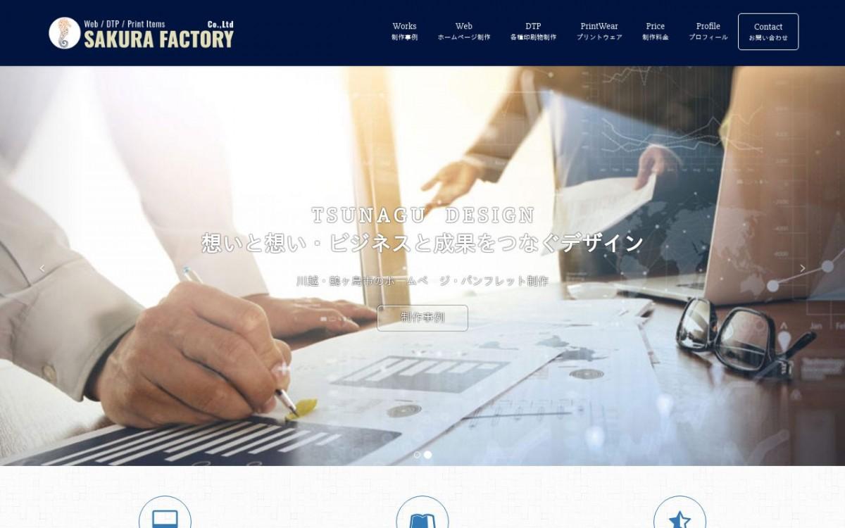 株式会社佐蔵ファクトリー(SAKURA FACTORY)の制作実績と評判 | 埼玉県のホームページ制作会社 | Web幹事