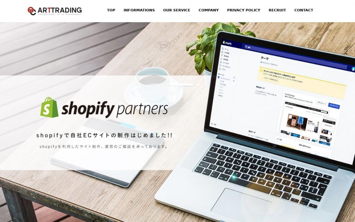 アートトレーディング株式会社の制作情報   東京都渋谷区のホームページ制作会社   Web幹事