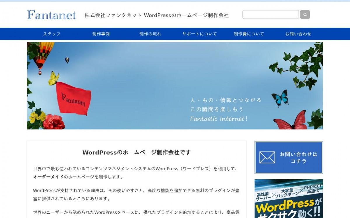 株式会社ファンタネットの制作情報 | 神奈川県のホームページ制作会社 | Web幹事
