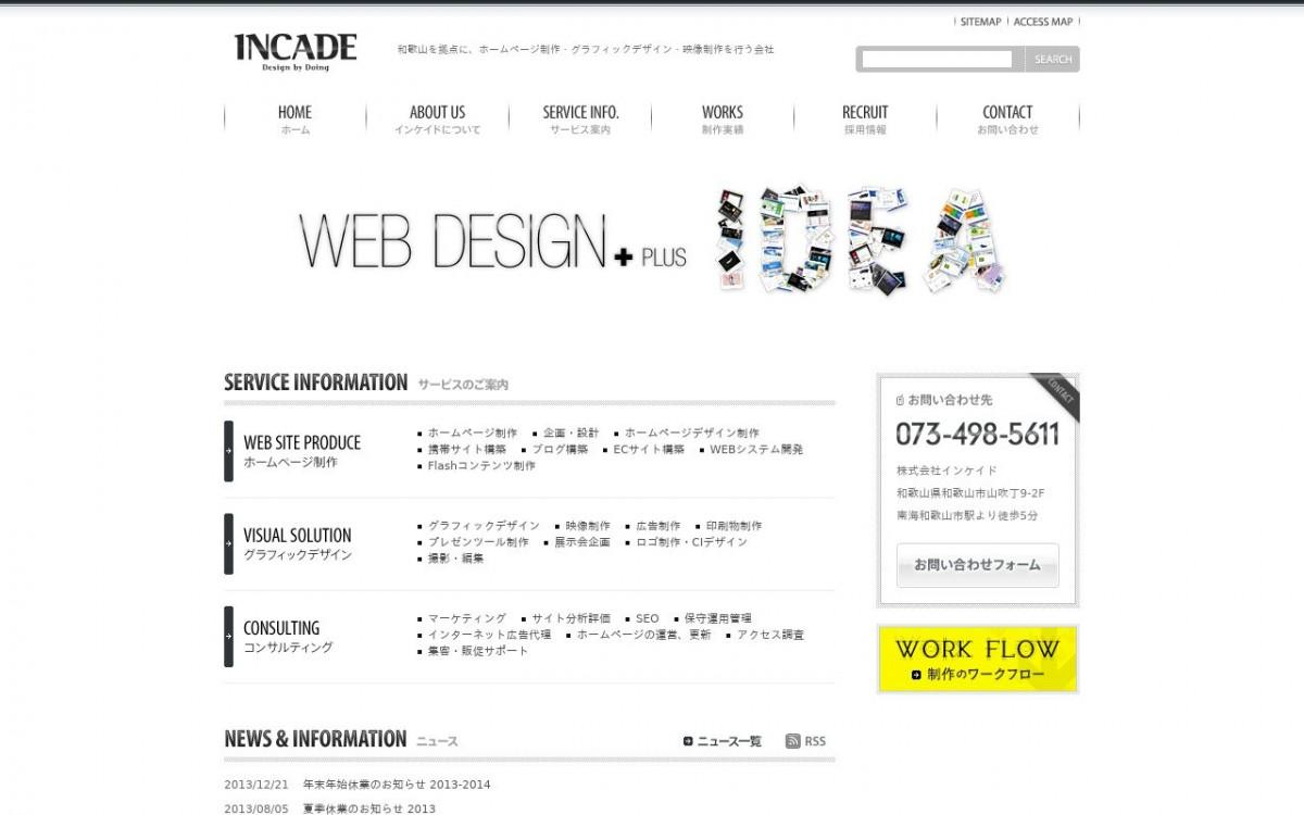 株式会社インケイドの制作情報 | 和歌山県のホームページ制作会社 | Web幹事