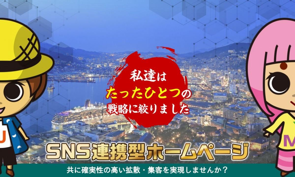 合同会社WebJoyの制作実績と評判 | 長崎県のホームページ制作会社 | Web幹事