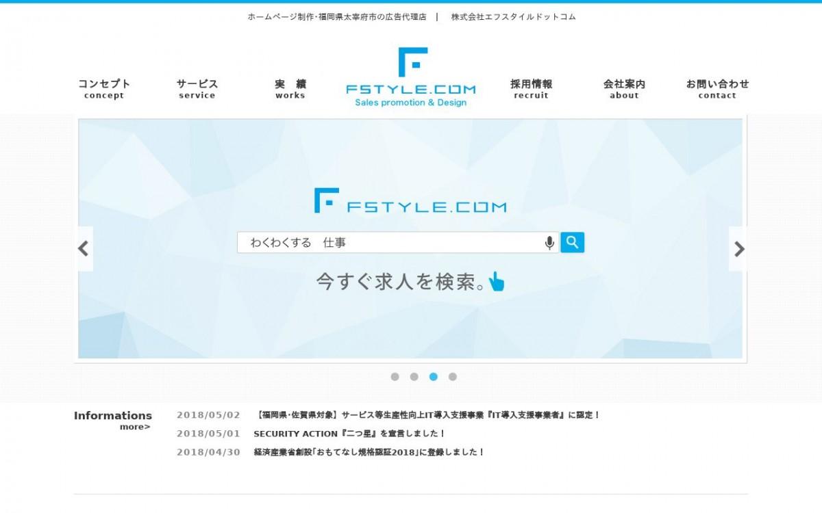 株式会社エフスタイルドットコムの制作情報 | 福岡県のホームページ制作会社 | Web幹事