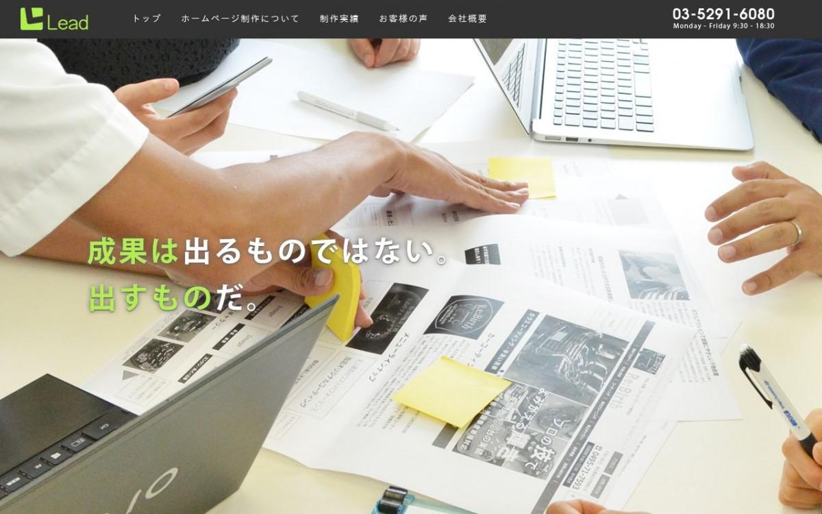 株式会社Leadの制作実績と評判 | 東京都新宿区のホームページ制作会社 | Web幹事