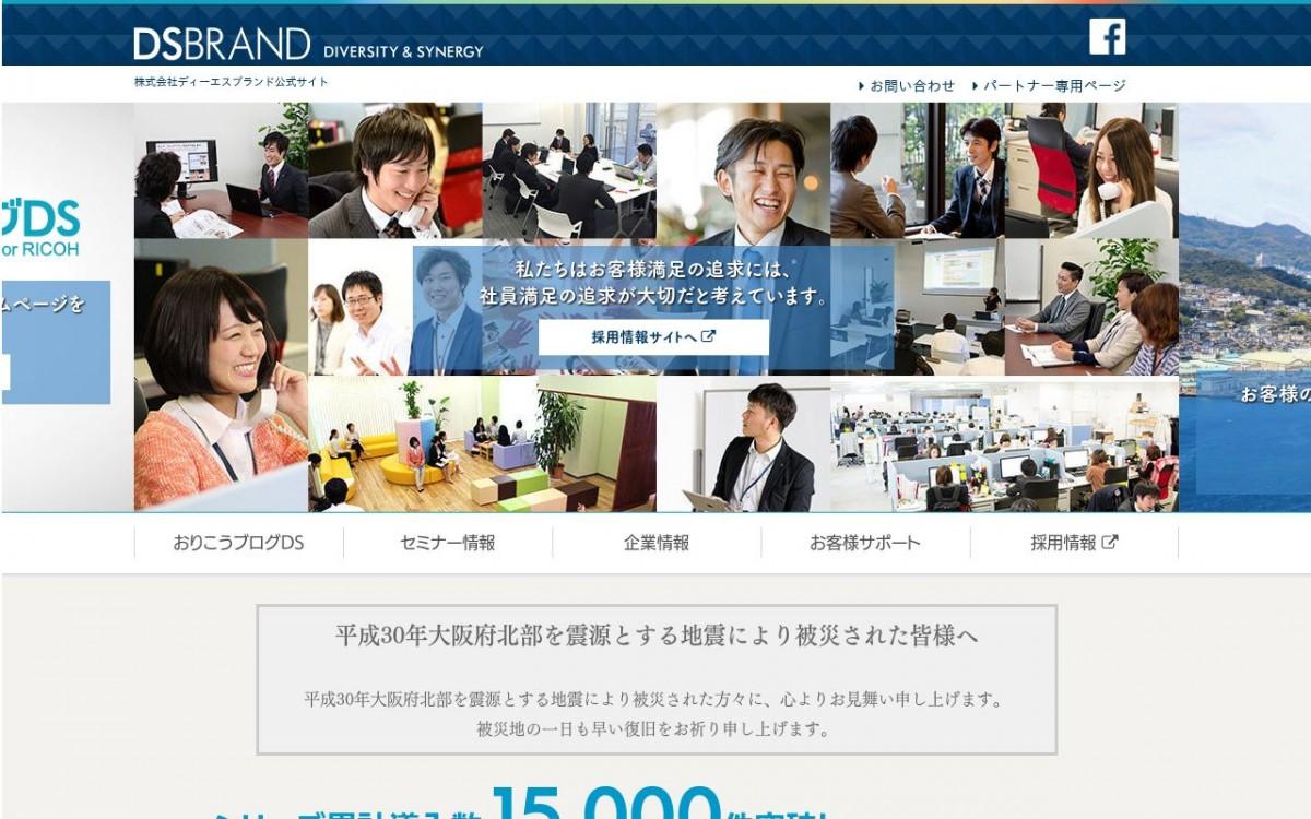 株式会社ディーエスブランドの制作実績と評判 | 長崎県のホームページ制作会社 | Web幹事