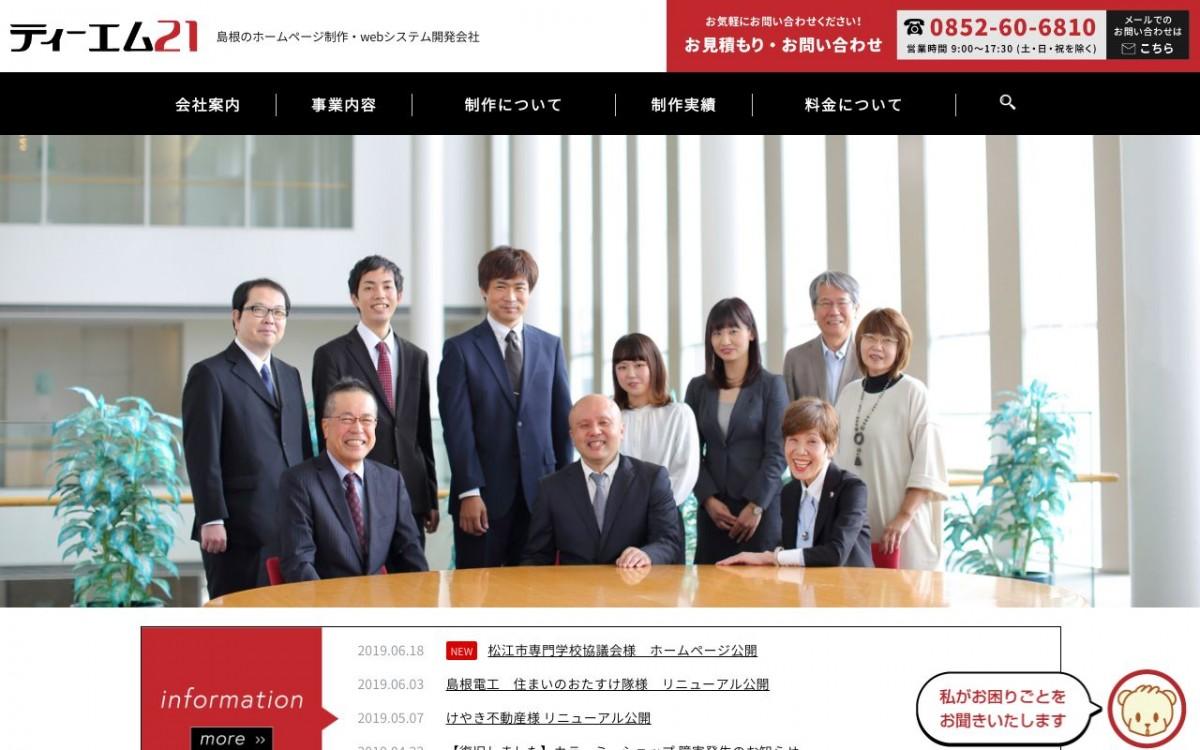 株式会社ティーエム21の制作実績と評判 | 島根県のホームページ制作会社 | Web幹事