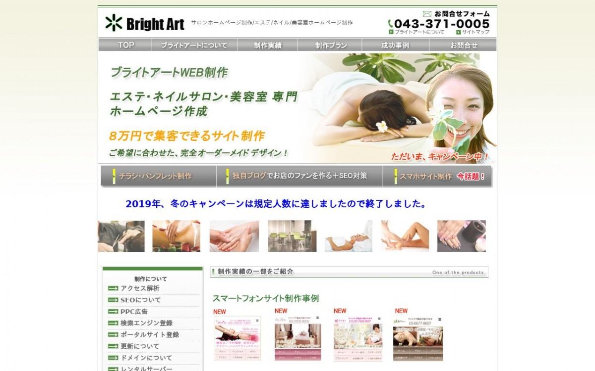 ブライトアート企画の制作情報 | 千葉県のホームページ制作会社 | Web幹事