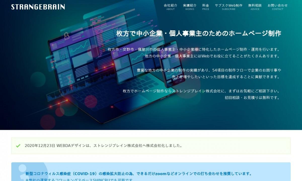 ストレンジブレイン株式会社の制作実績と評判 | 大阪府のホームページ制作会社 | Web幹事