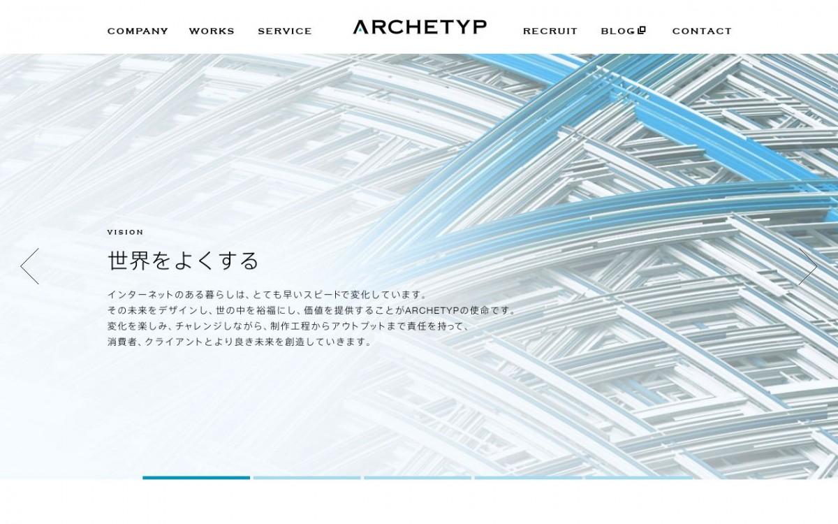 株式会社アーキタイプの制作情報 | 東京都渋谷区のホームページ制作会社 | Web幹事
