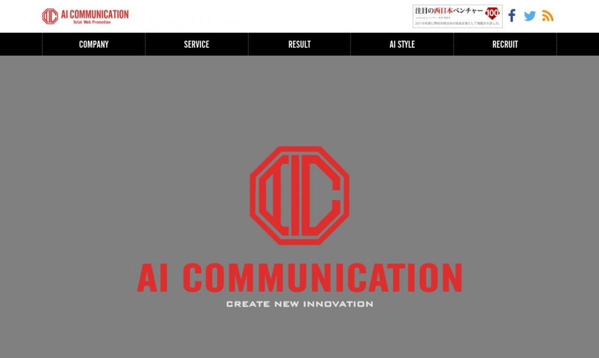 株式会社AIコミュニケーションの制作情報 | 愛知県のホームページ制作会社 | Web幹事