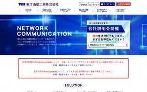 東洋通信工業株式会社
