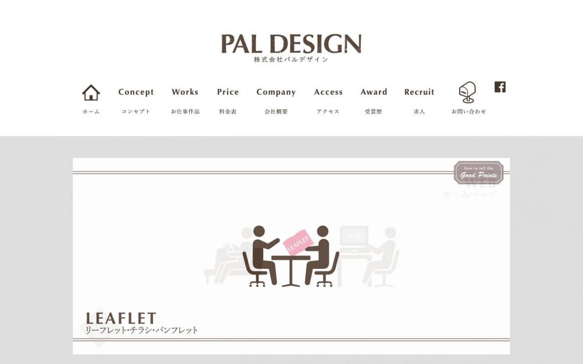 株式会社パルデザインの制作情報 | 茨城県のホームページ制作会社 | Web幹事