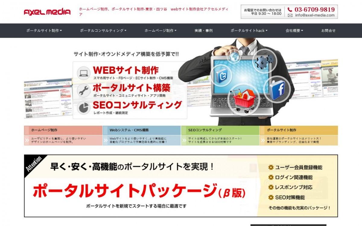 株式会社アクセルメディアの制作実績と評判 | 東京都新宿区のホームページ制作会社 | Web幹事