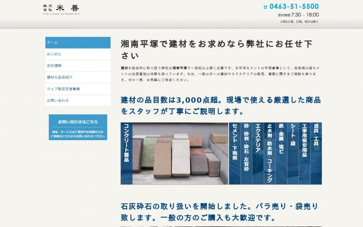 株式会社米善の制作情報 | 神奈川県のホームページ制作会社 | Web幹事