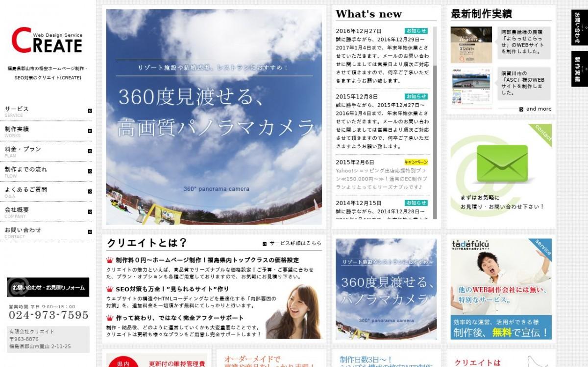有限会社クリエイトの制作情報 | 福島県のホームページ制作会社 | Web幹事