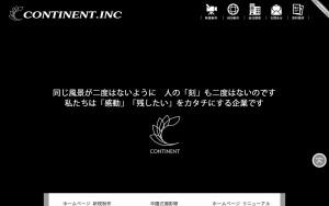 株式会社コンチネント